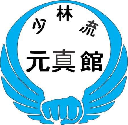 5º Entrevista FAKKO Facundo Rolando Sensei Shorin ryu Genshinkan